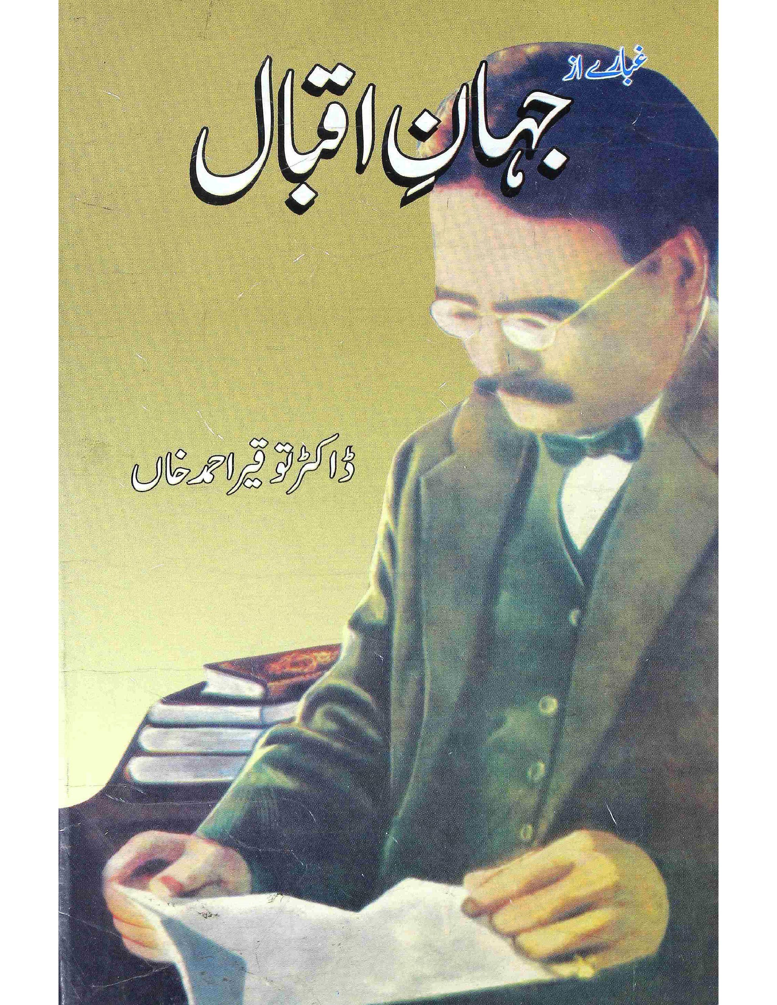 Jahan-e-Iqbal