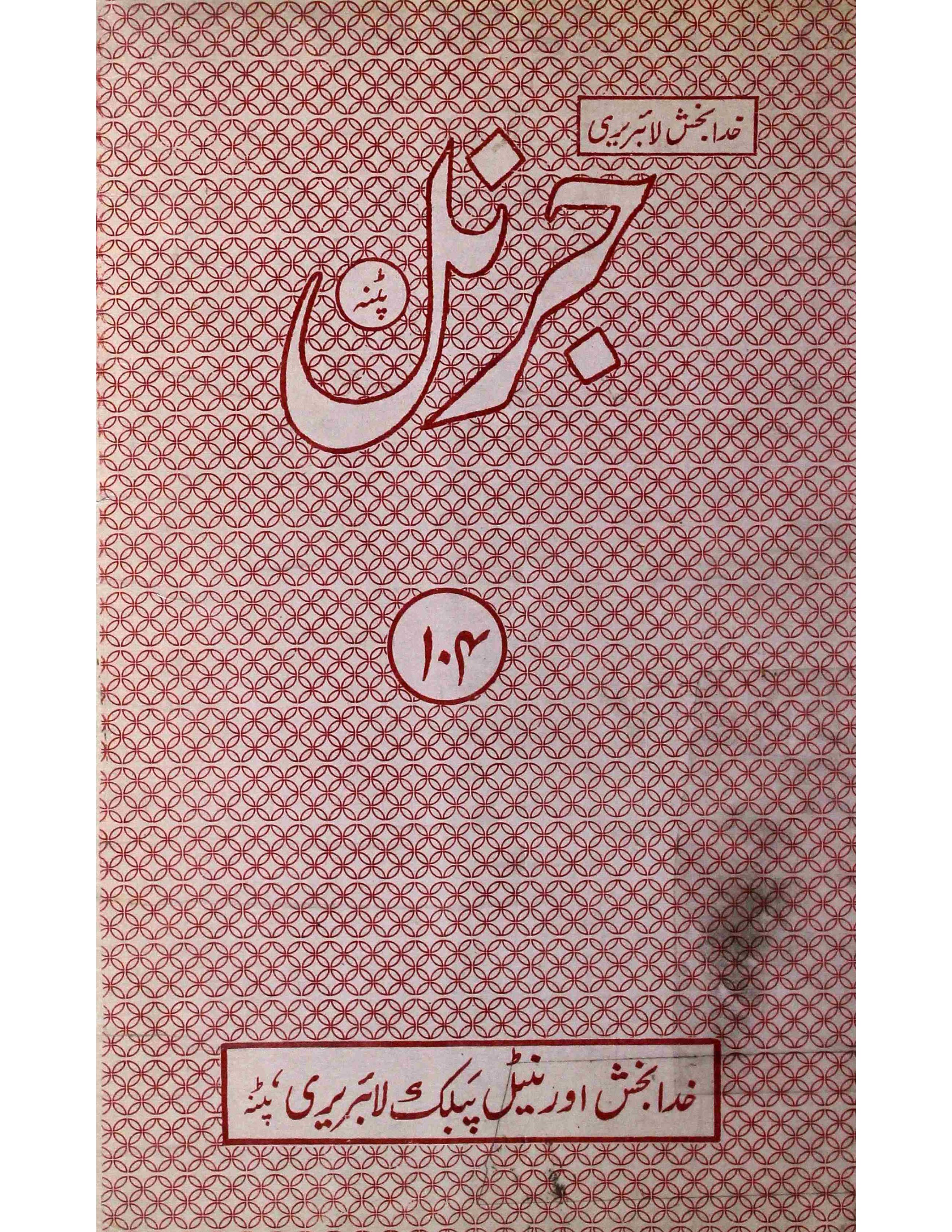 Journal     Shumara Number-104