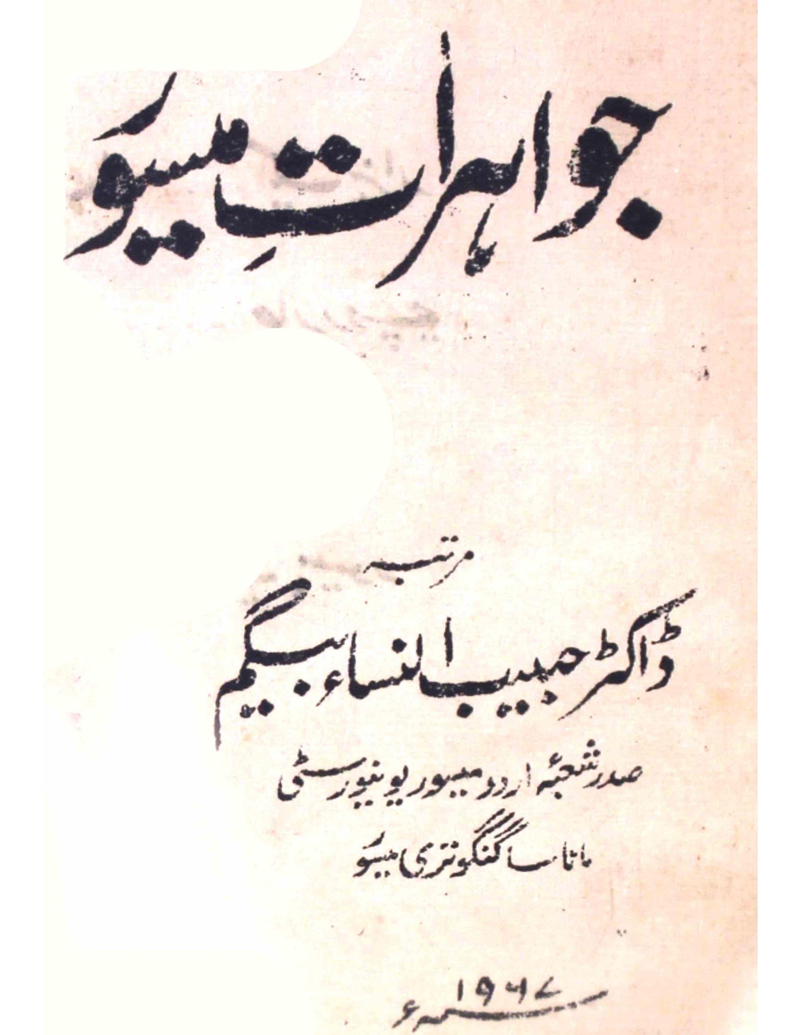 Jawaharat-e-Maysoor