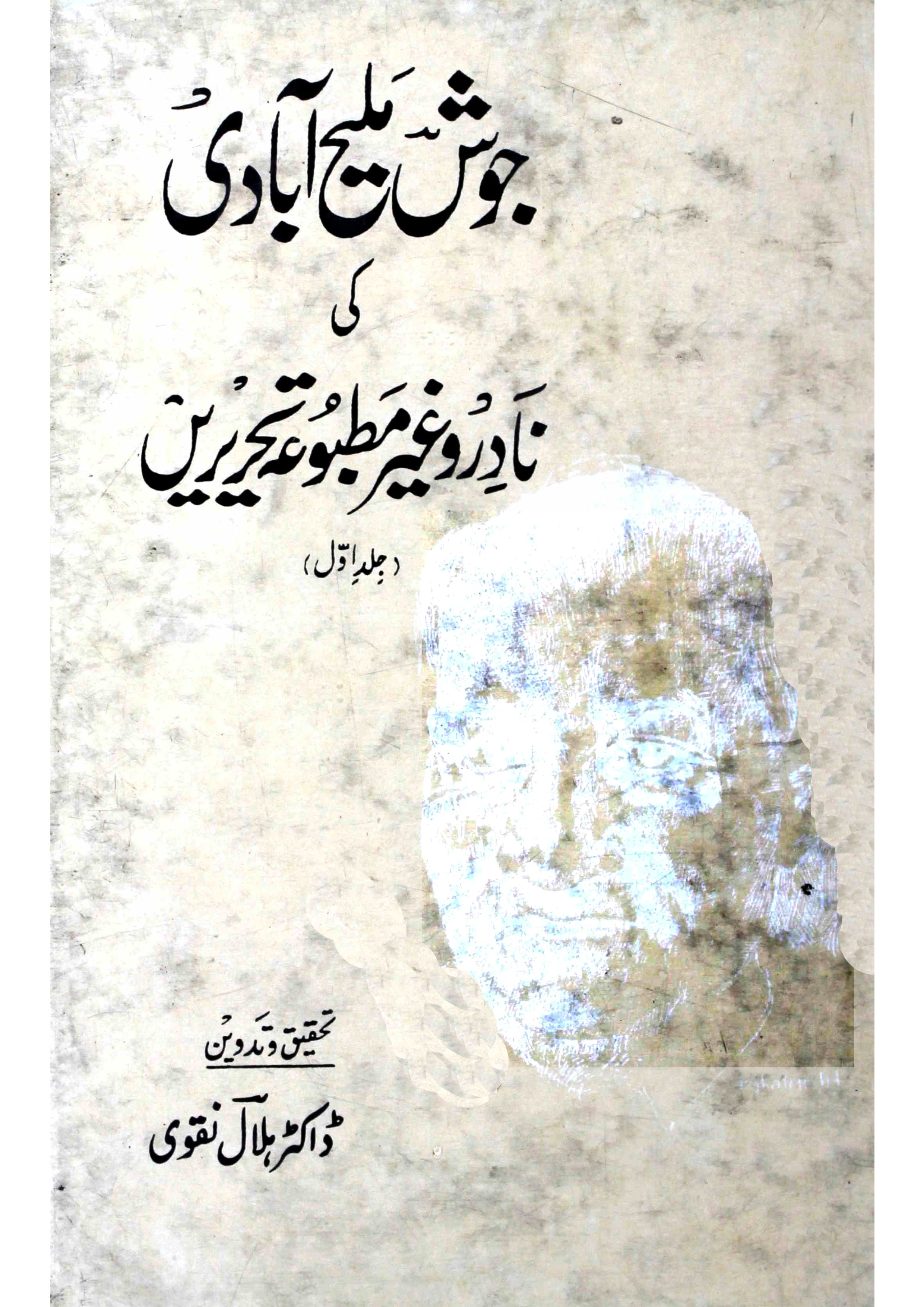 Josh Malihabadi Ki Nadir-o-Gair Matbua Tehreerein     Volume-001