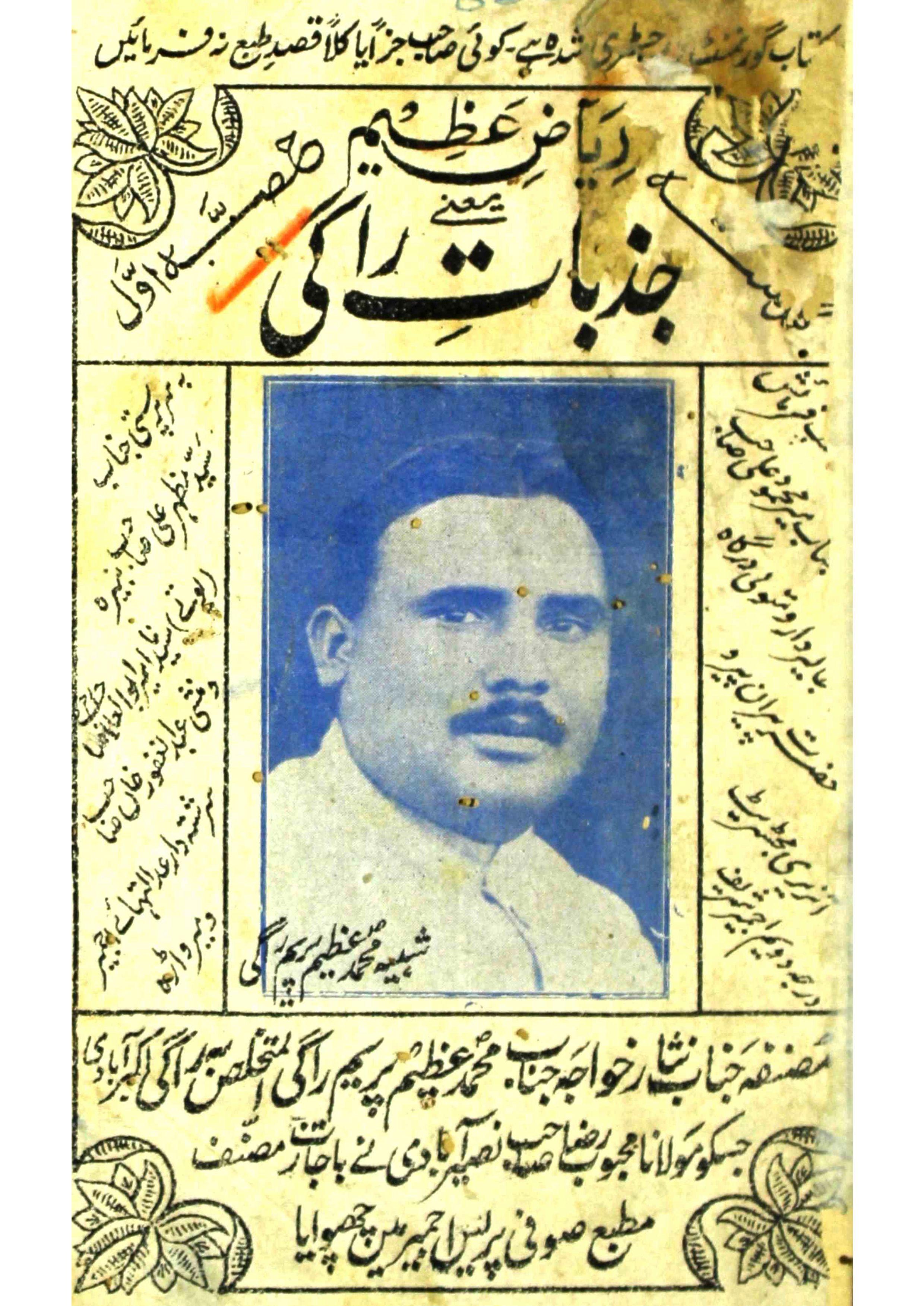 Jazbat-e-Ragi