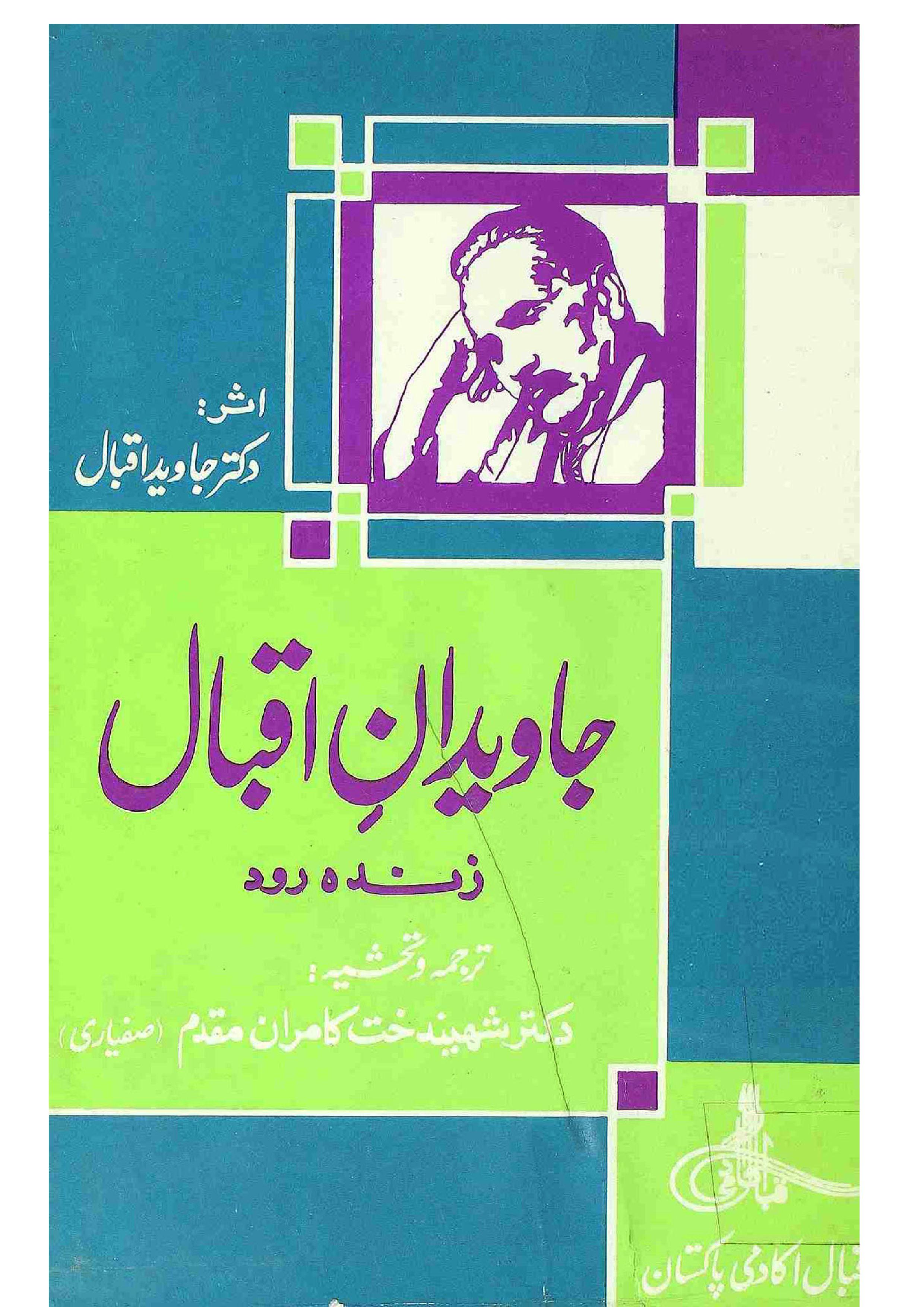 Jawedan-e-Iqbal     Zindagi Nama-e-Allama Iqbaal