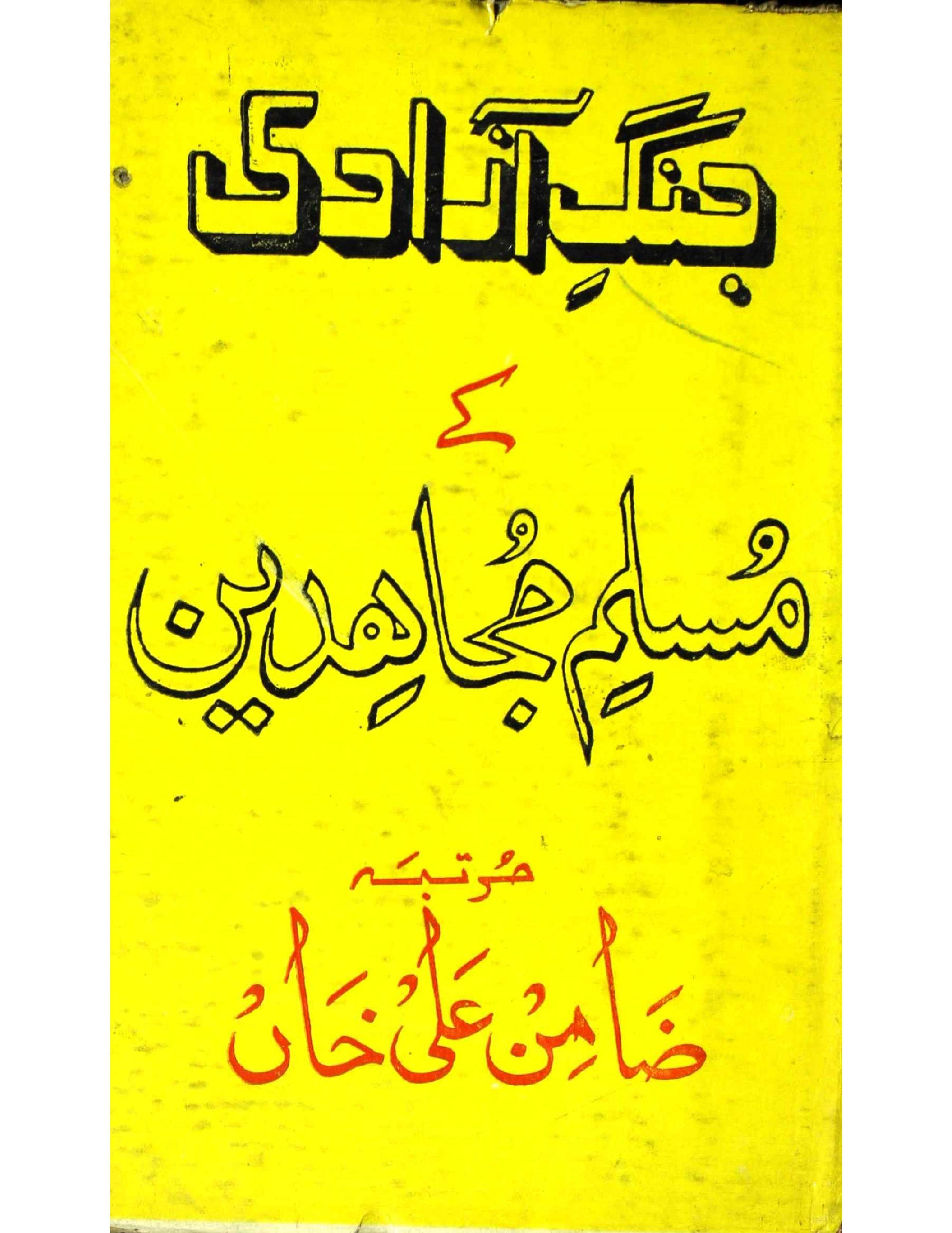 Jang-e-Azadi Ke Muslim Mujahidin