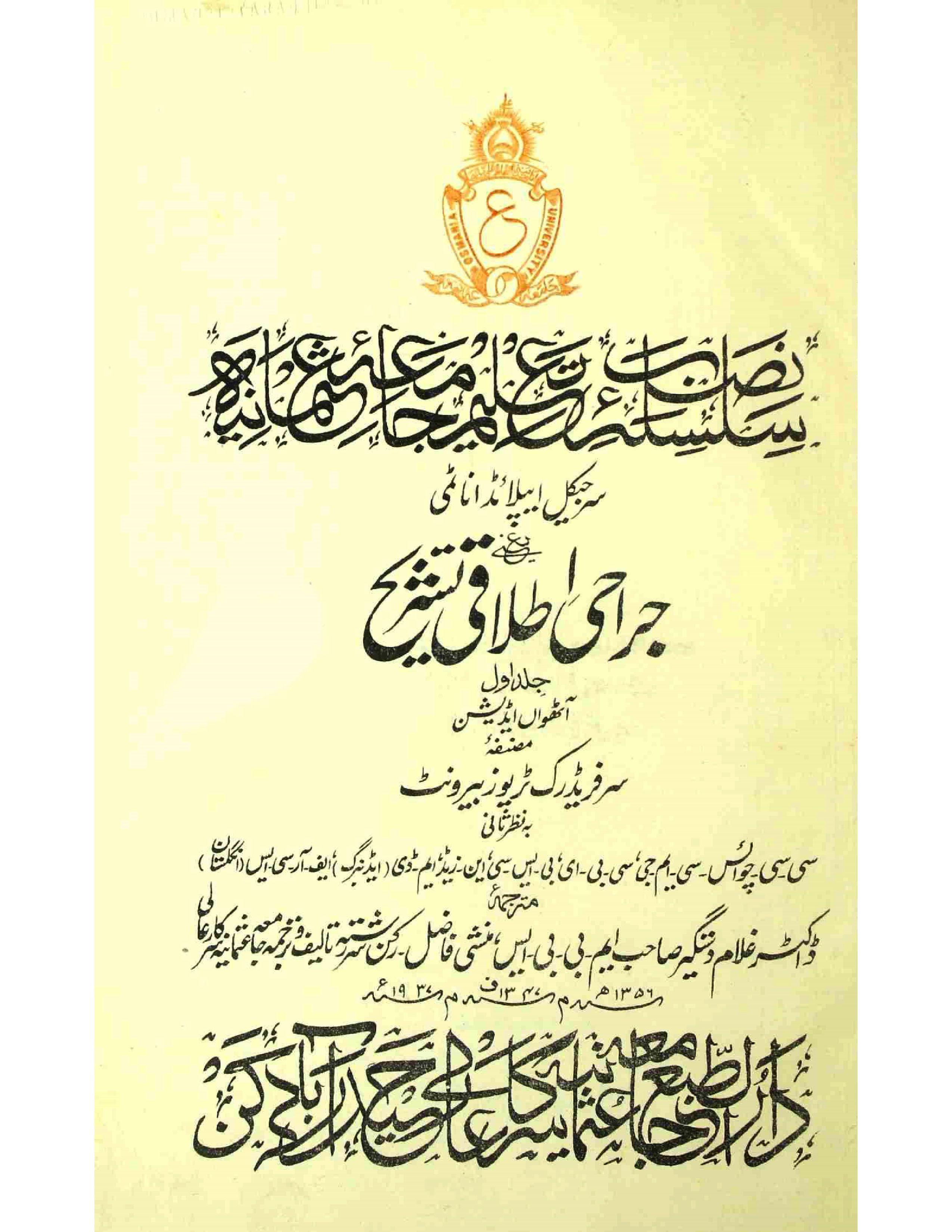 Jarahi Itlaqi Tashreeh     Volume-001