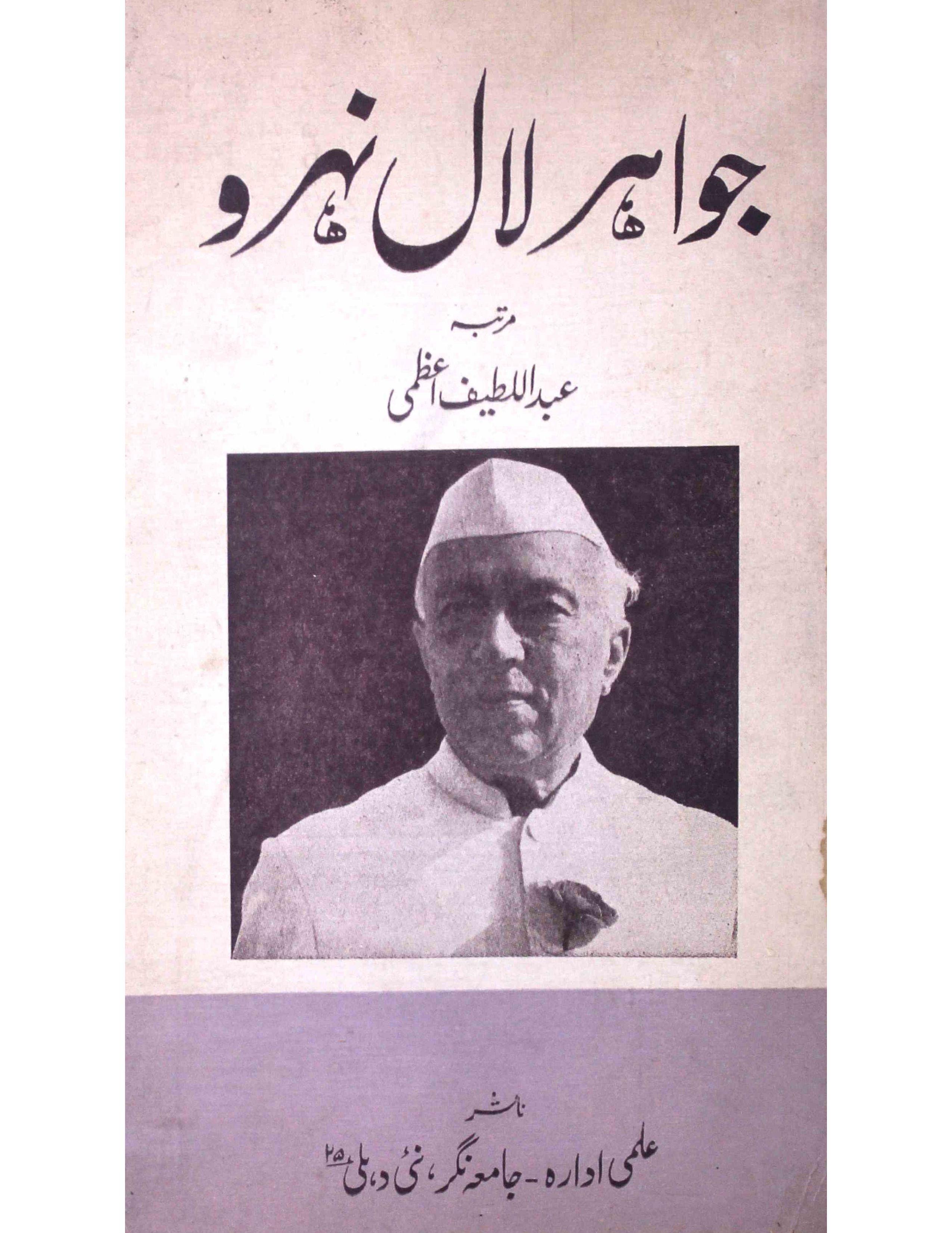 Jawahar Lal Nehru Ek Mutala