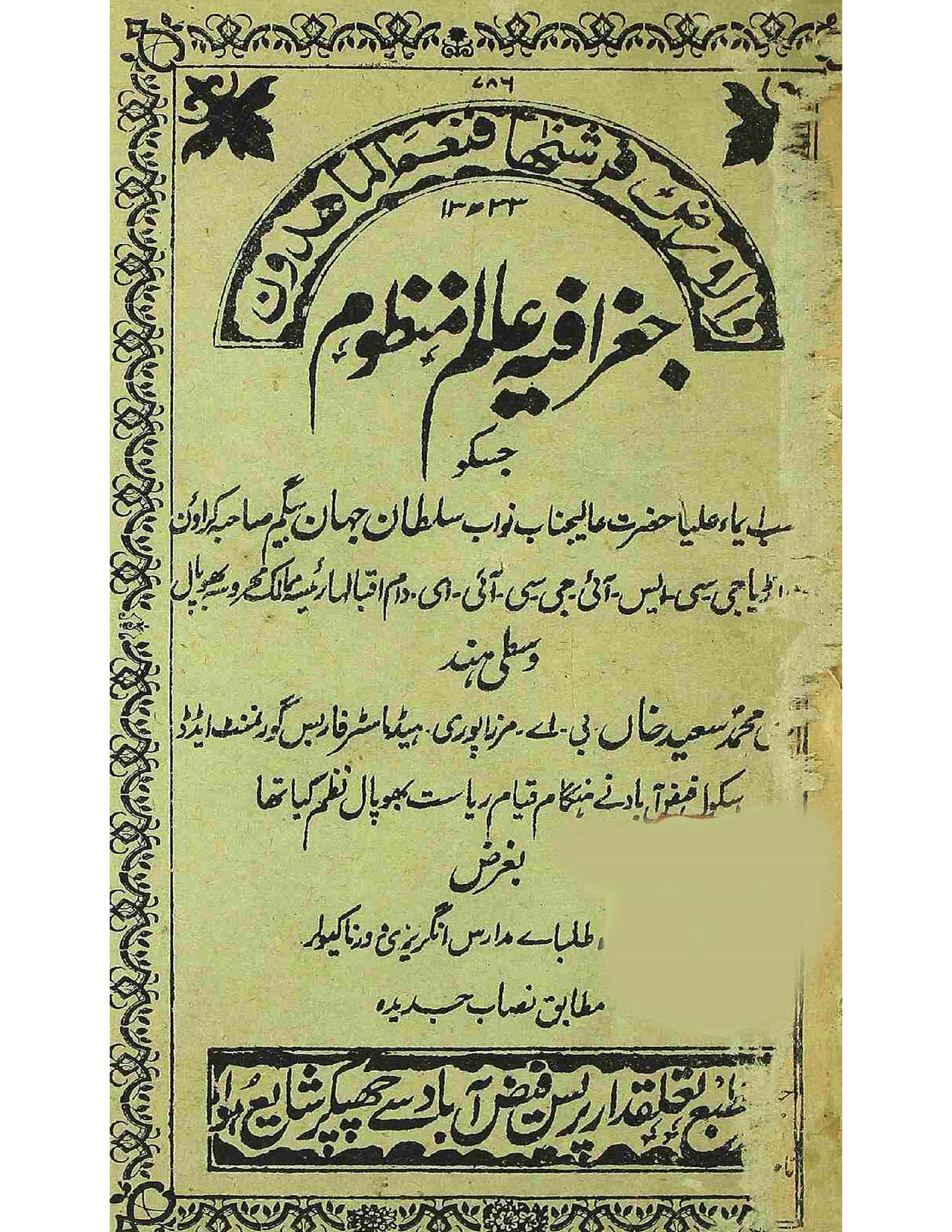 Jughrafiya-e-Alam Manzoom