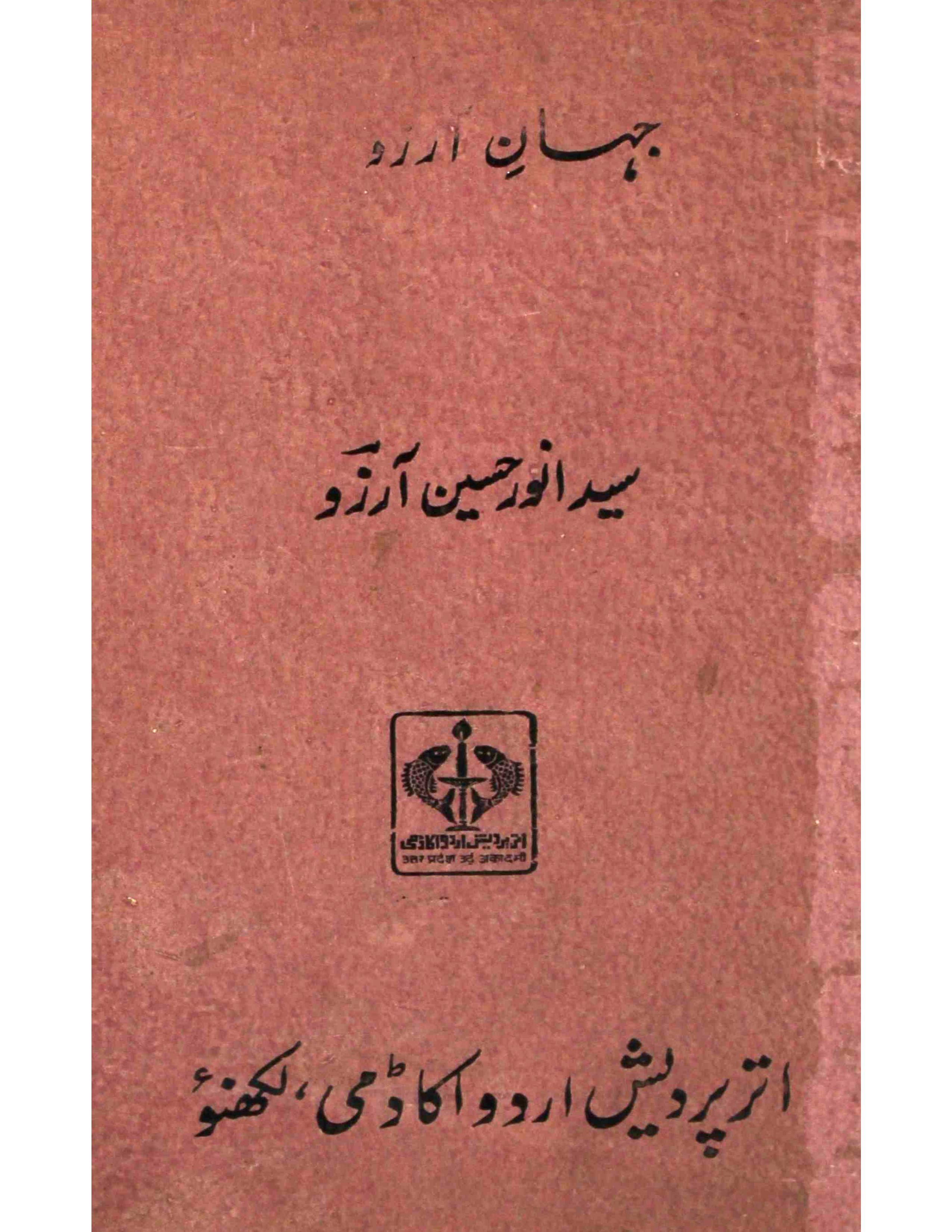 Jahan-e-Arzoo