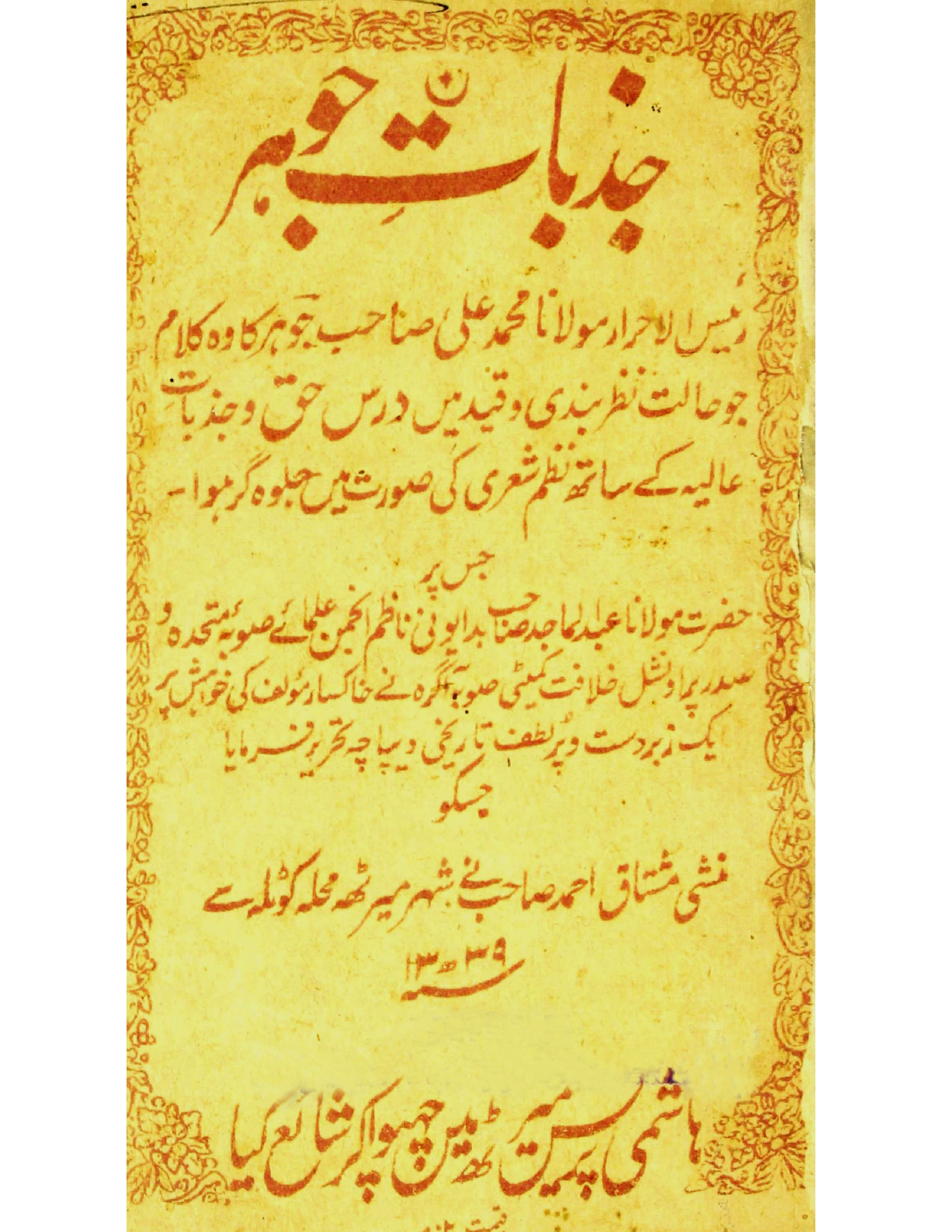 Jazbat-e-Jauhar