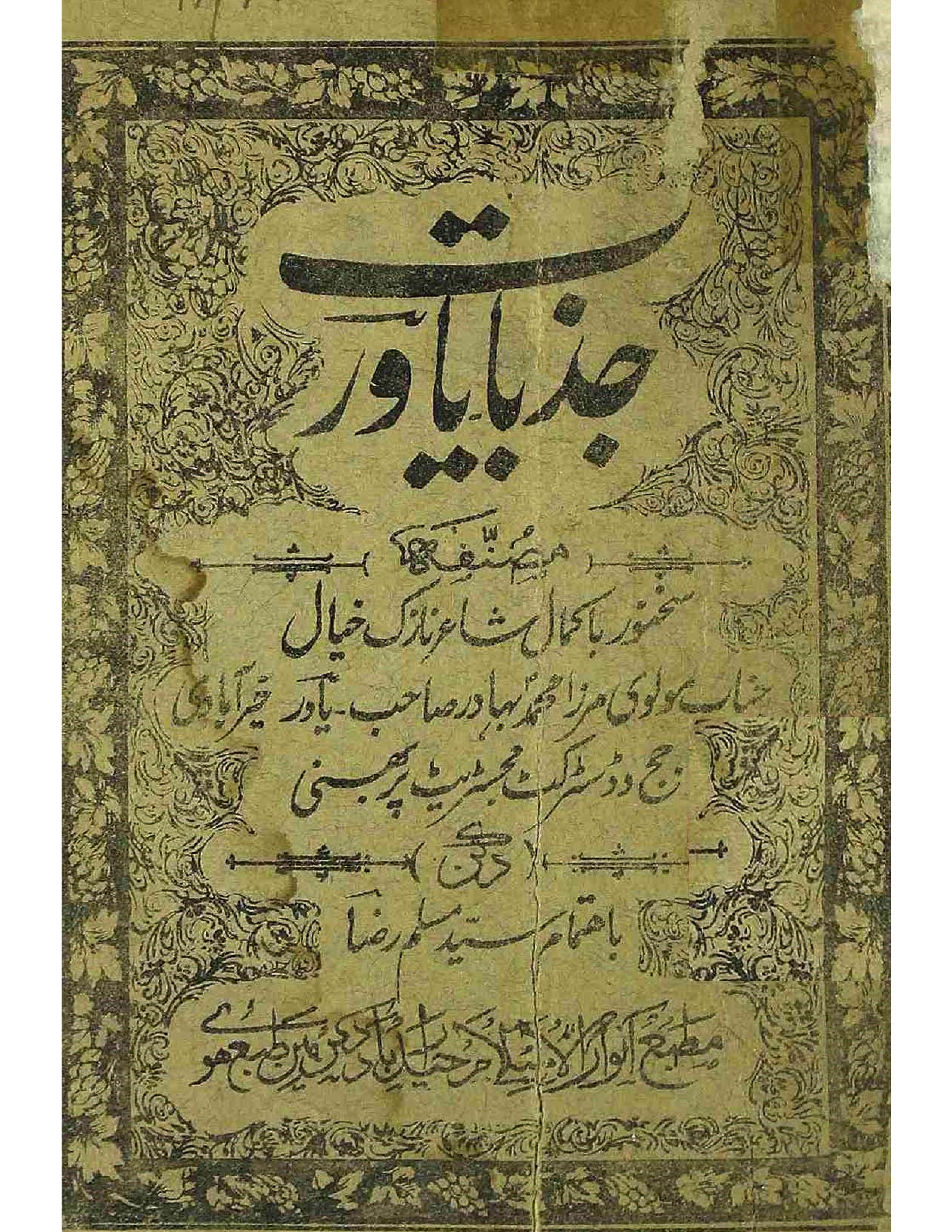 Jazbaat-e-Yawar