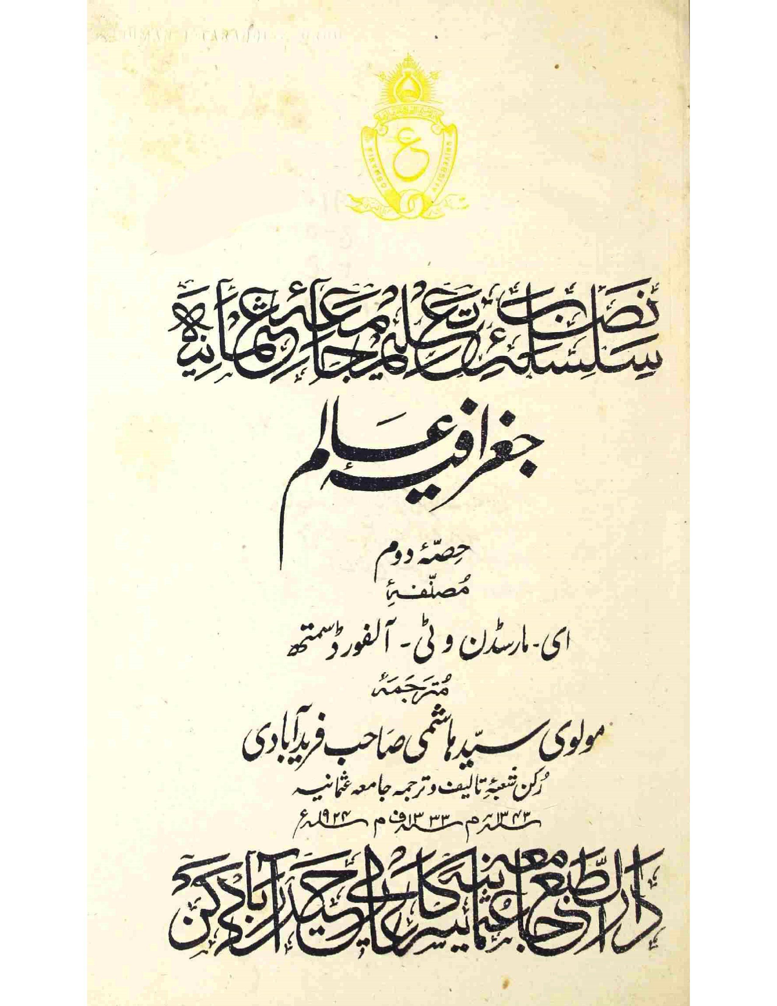 Jughrafiya-e-Alam     Part-002