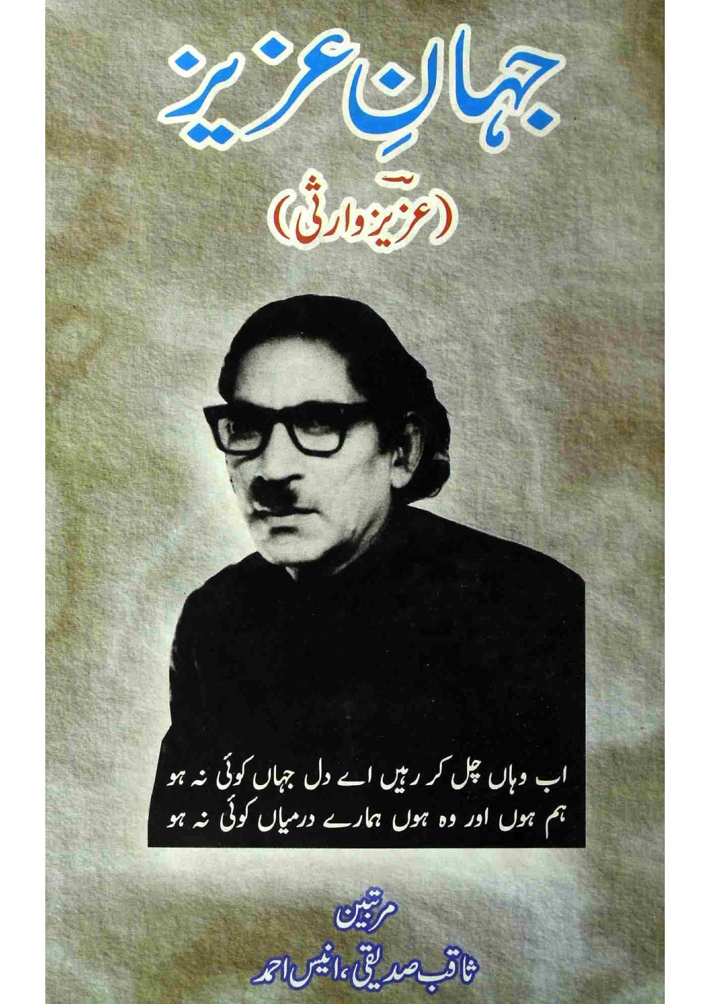 Jahan-e-Aziz     Aziz Varsi
