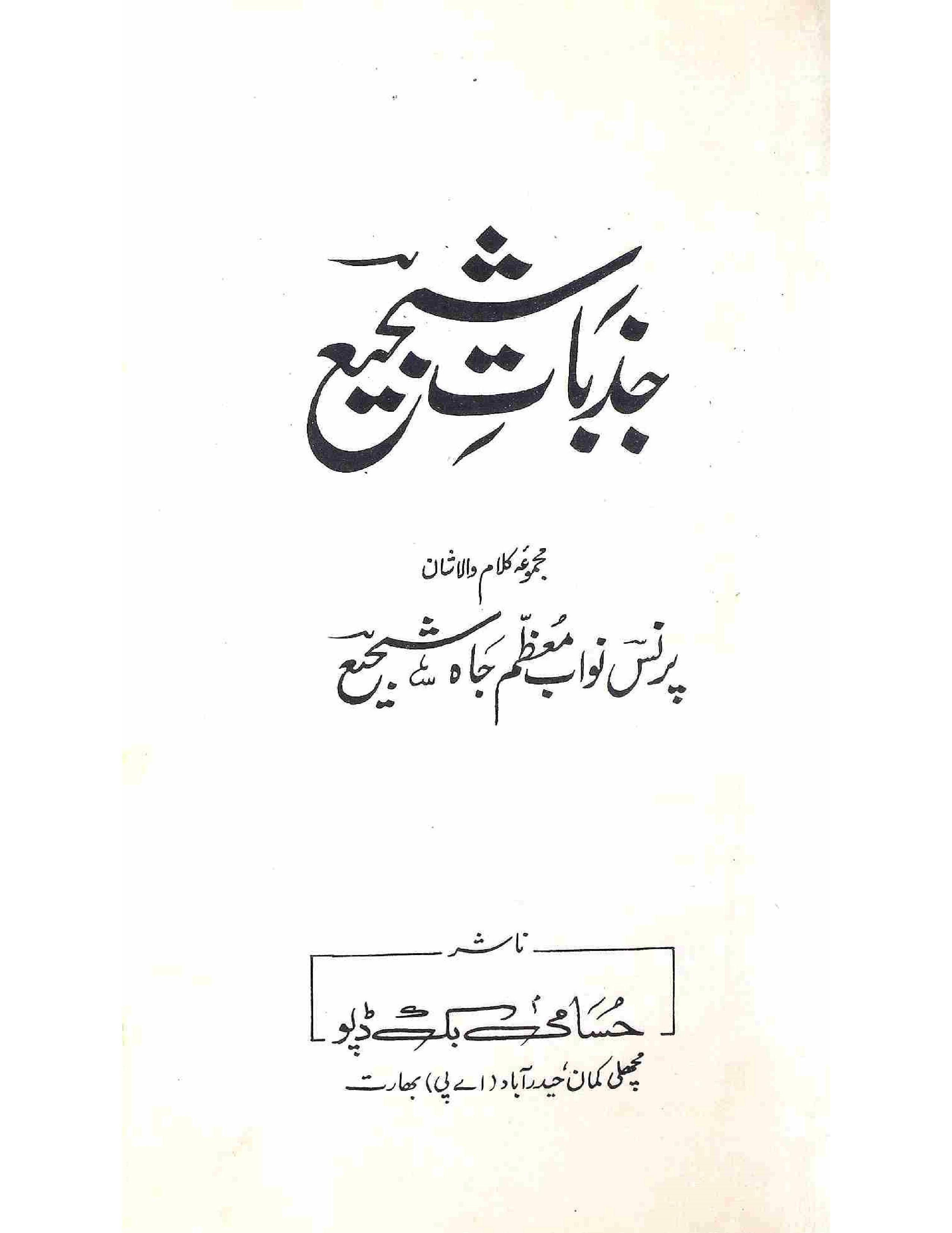 Jazbat-e-Shajee