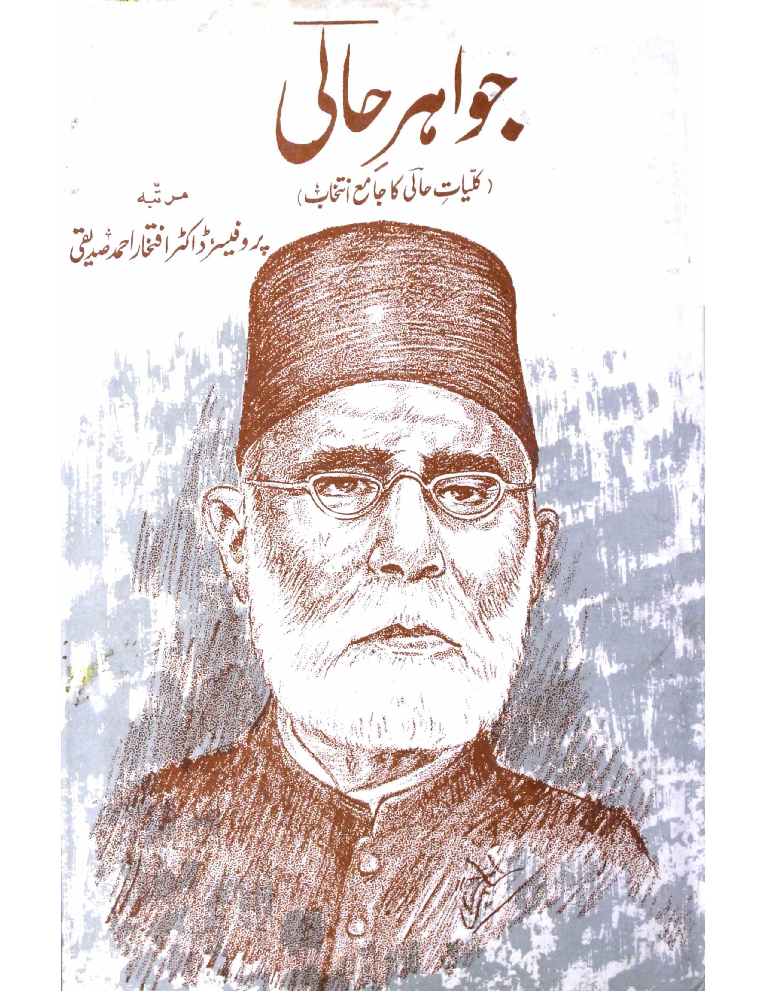 Jawahir-e-Hali