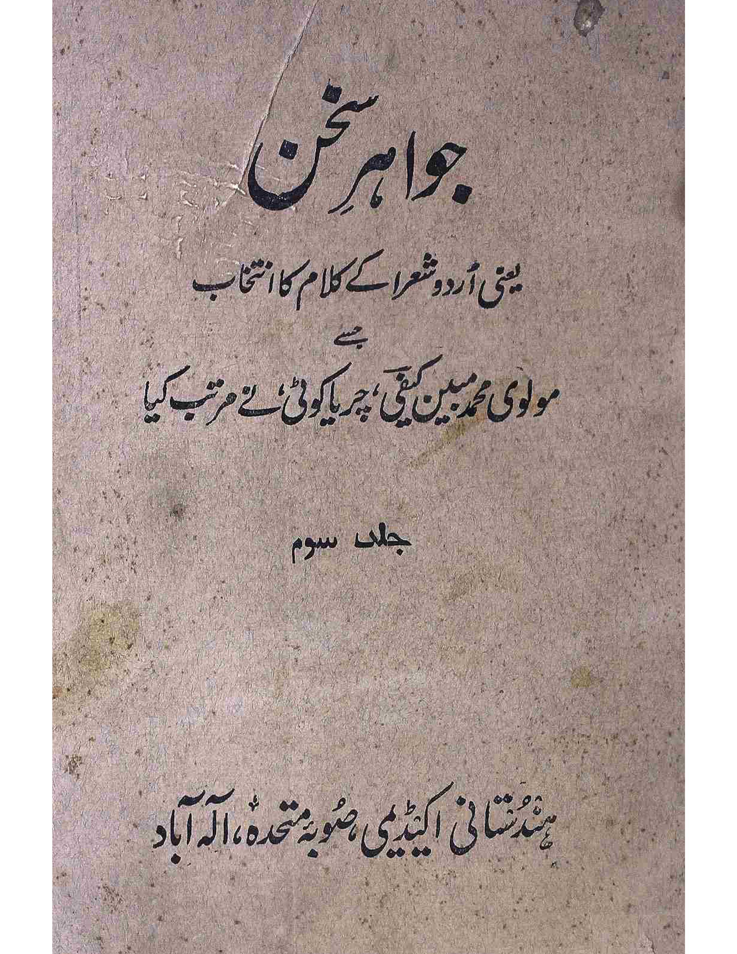 Jawahar-e-Sukhan     Volume-003