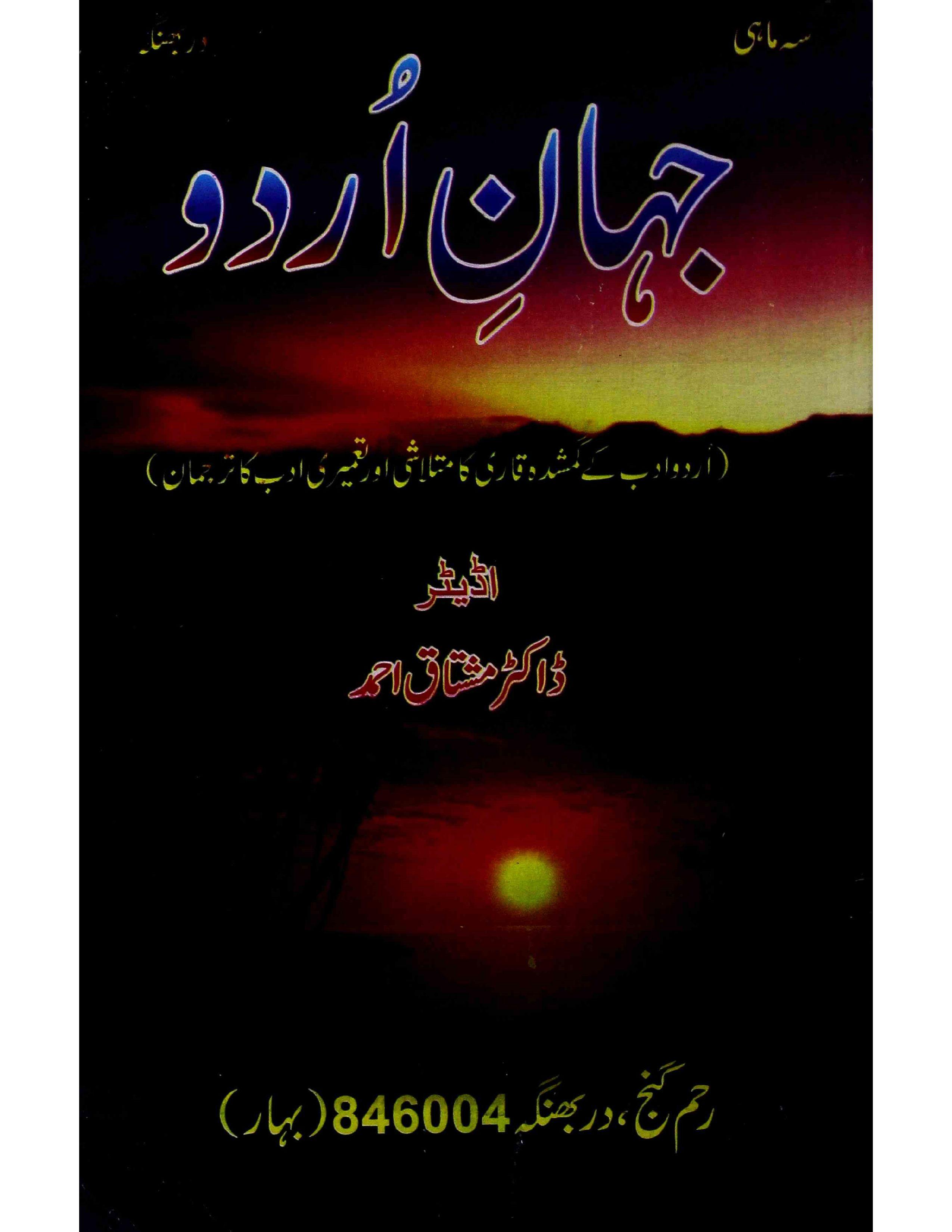 Jahan-e-Urdu     Shumara Number-019