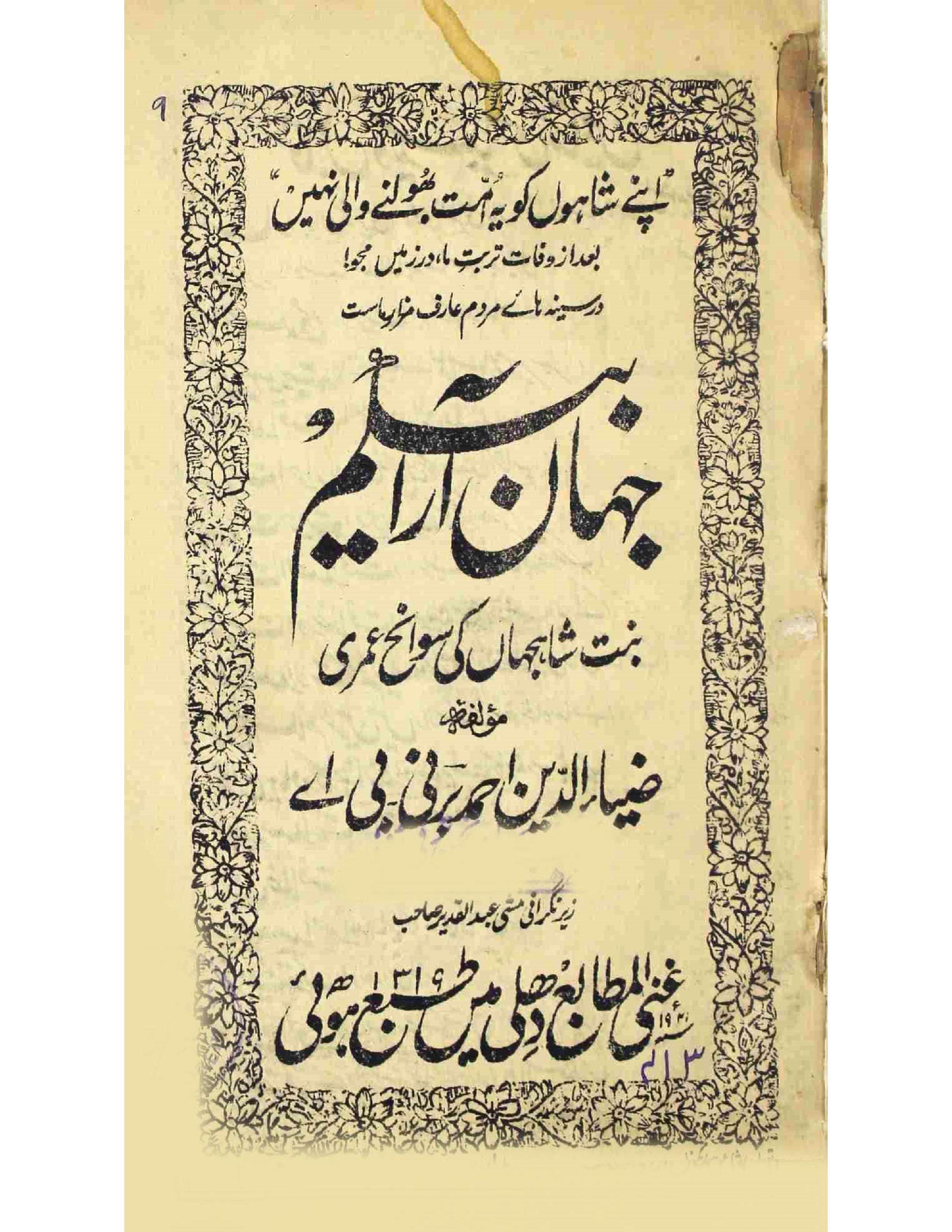 Jahan Aara Begum     Bint-e-Shaahjaha Ki Sawane Umri