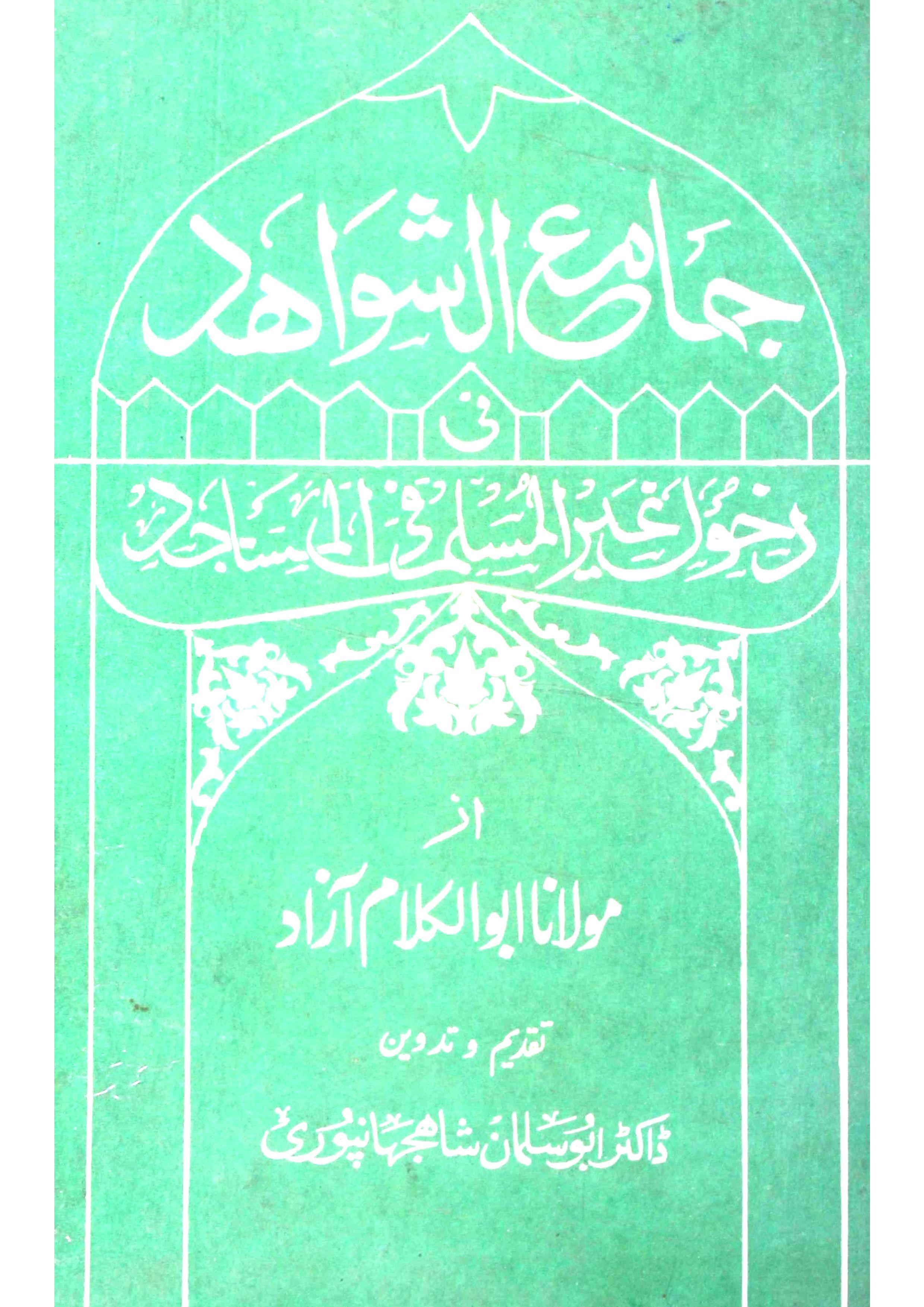 Jameushshavahid Fi Dukhool Ghairil Muslim Fil Masajid