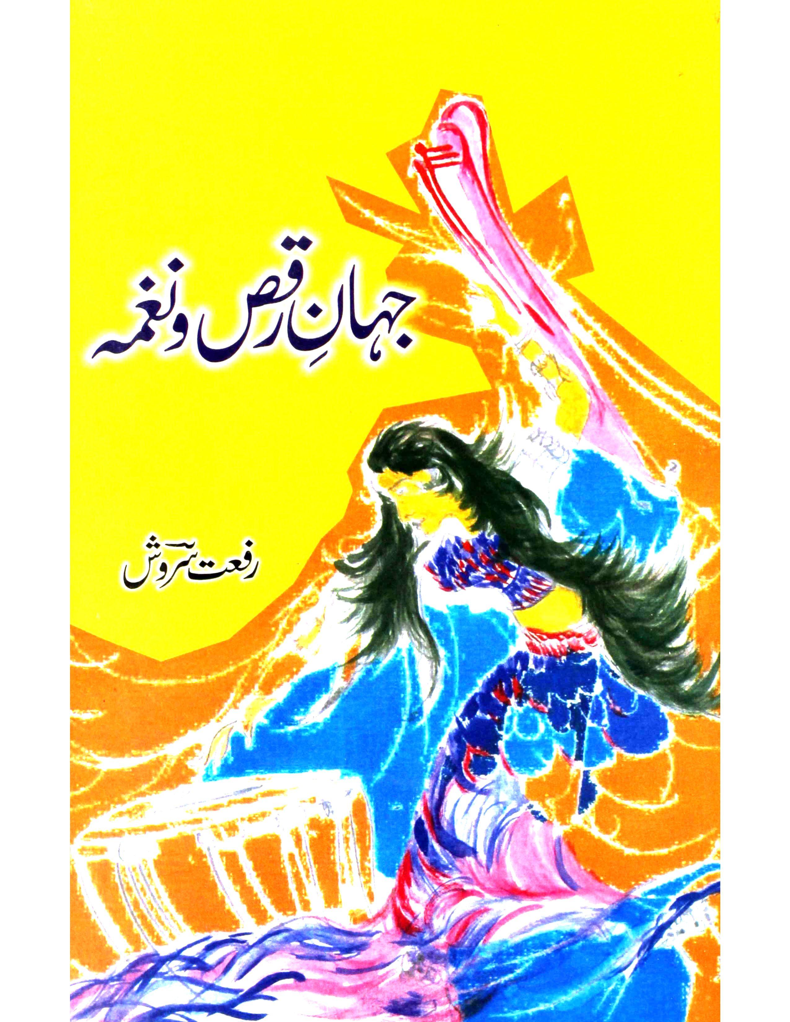 Jahan-e-Raqs-o-Naghma