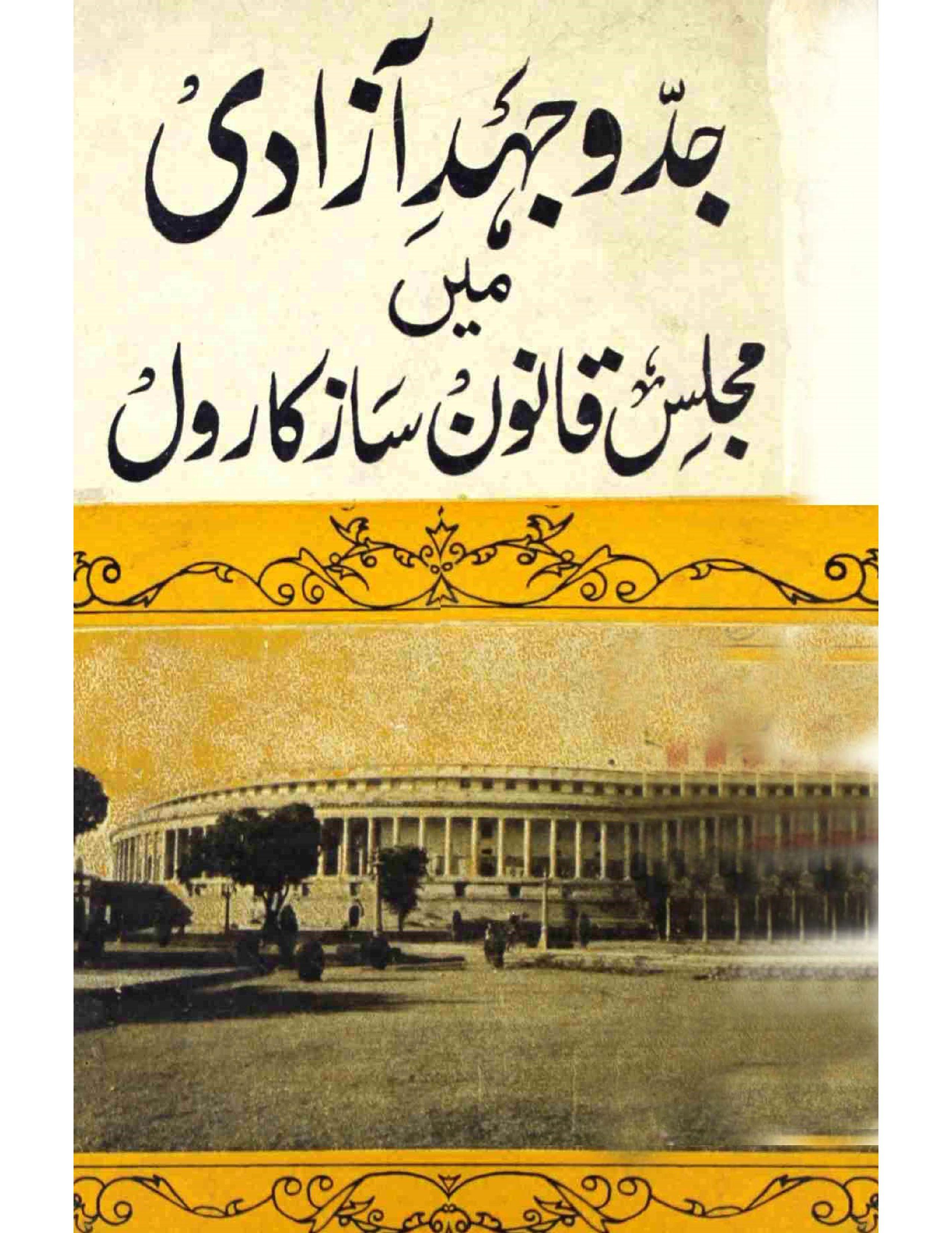 Jidd-o-Jahd-e-Azadi Mein Majlis-e-Qanoon Saaz Ka Roll