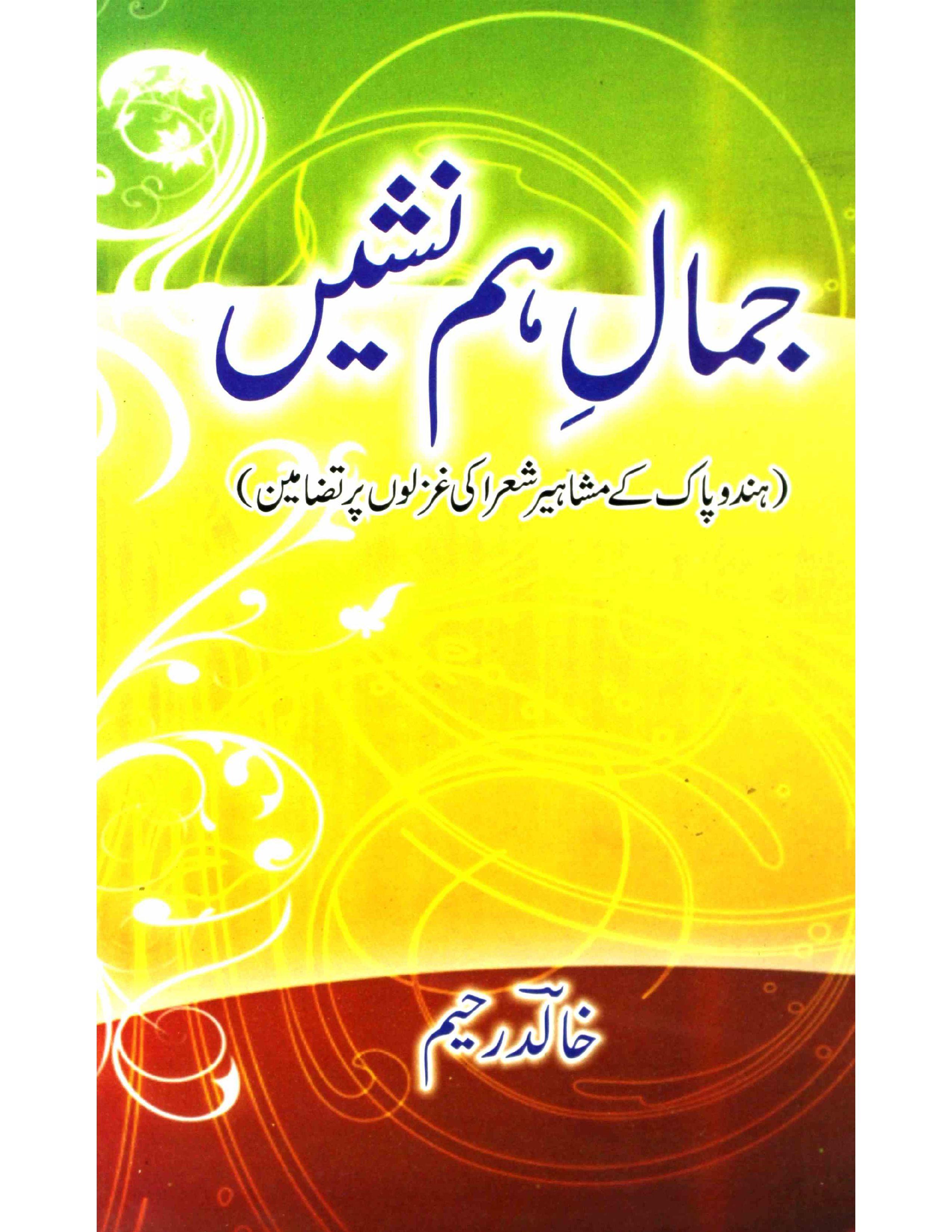 Jamal-e-Ham Nashin