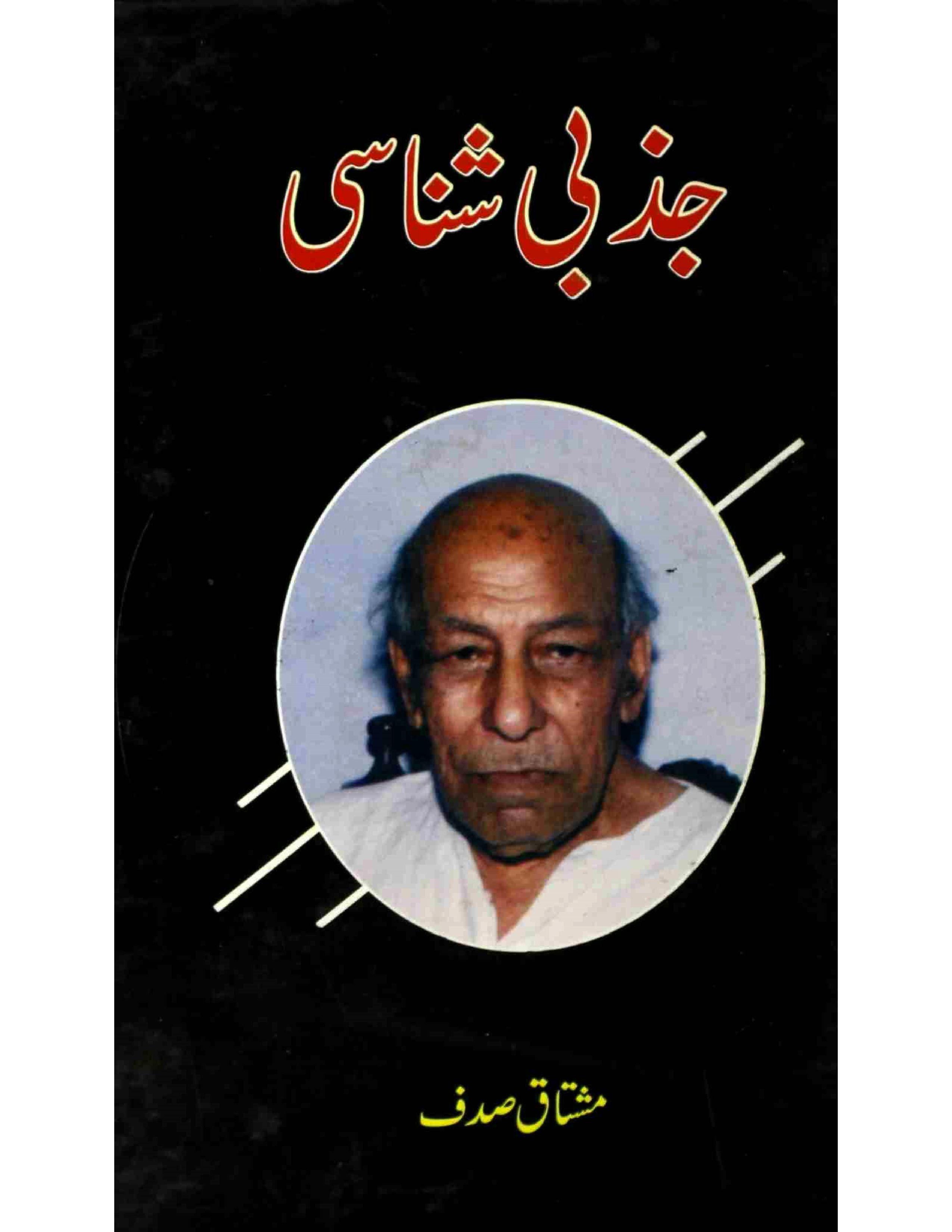 Jazbi Shanasi